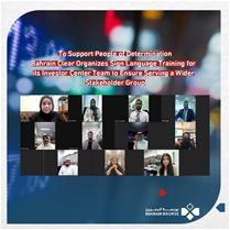 Bahrain Clear Organizes Sign Language Training for its Investor Center Team to Ensure Serving a Wider Stakeholder Group